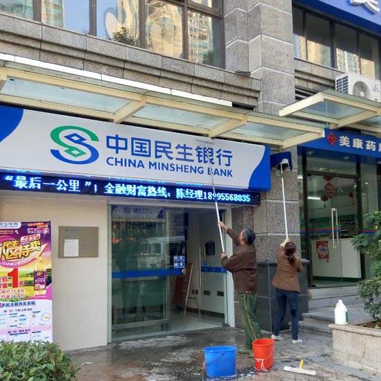 宜昌民生银行招牌清洗